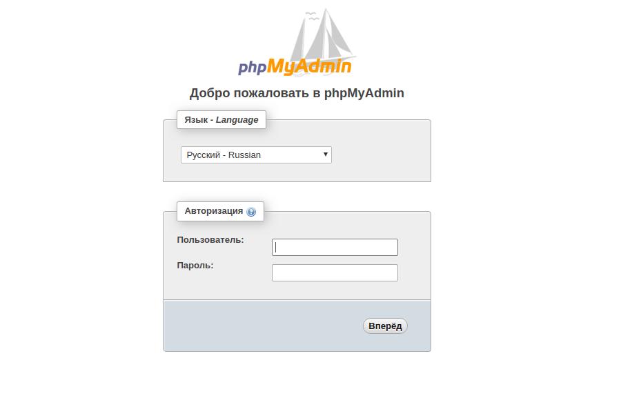 phpMyAdmin установка