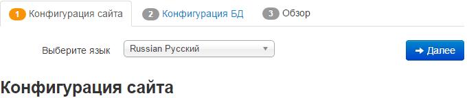 установка joomla шаг 1
