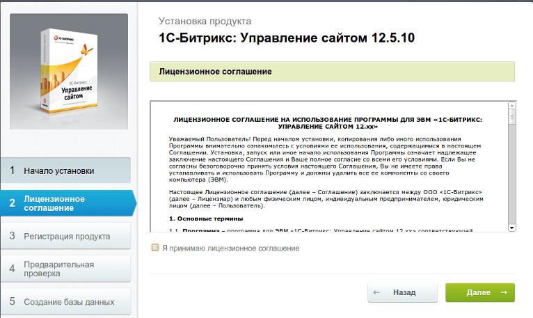 Инструкция поустановке CMS 1C-Bitrix воблачный хостинг Jelastic REG.RU