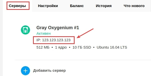 как привязать домен к серверу в облачных впс 4