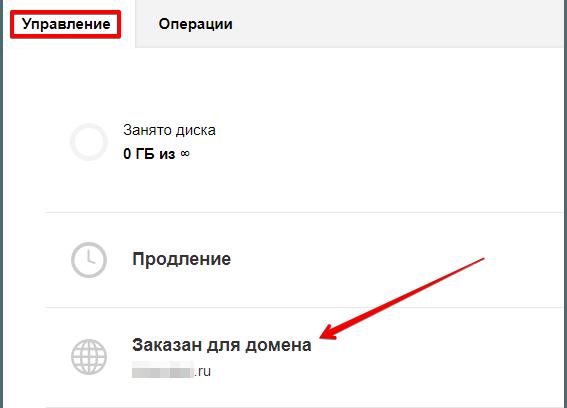 как узнать ip-адрес конструктора сайтов 1