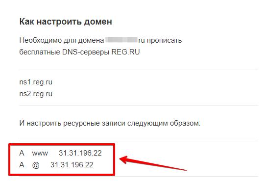 как узнать ip-адрес конструктора сайтов 2