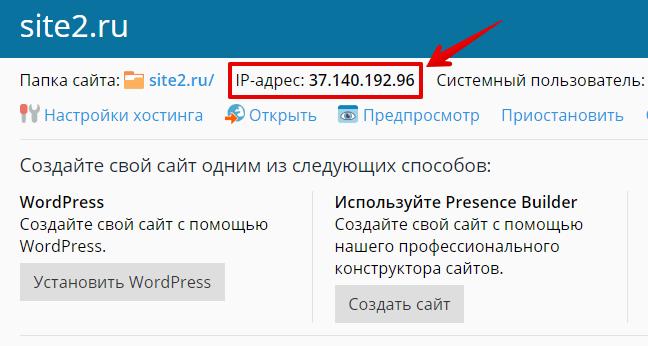 Как узнать ip сайта на хостинге linux или windows хостинг