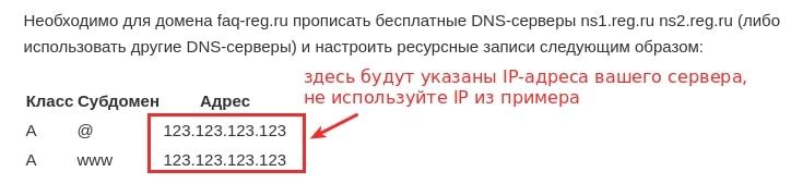 ip для конструктора сайтов 3