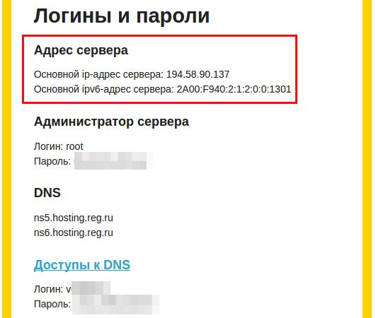 узнать ip адрес в лк 2
