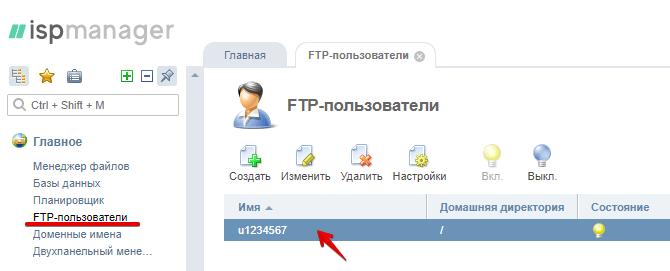 Работа по FTP: аккаунты и пароли 10