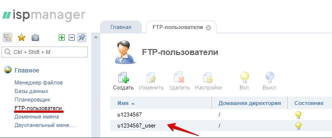 Работа по FTP: аккаунты и пароли 17