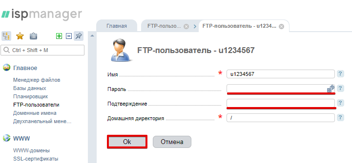 Работа по FTP: аккаунты и пароли 11