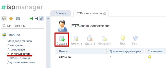 Работа по FTP: аккаунты и пароли 1
