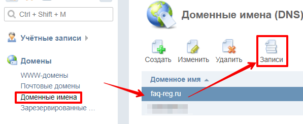 как добавить запись txt для бесплатного ssl 19