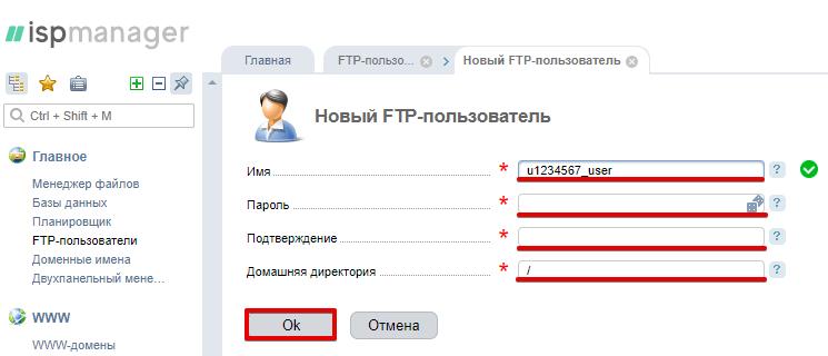 Работа по FTP: аккаунты и пароли 2