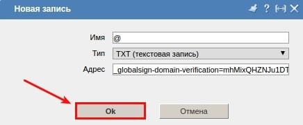 ресурсная запись txt в ispmanager 4