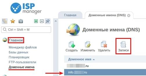 ispmanager5 mx записи для расширенной защиты от спама 1