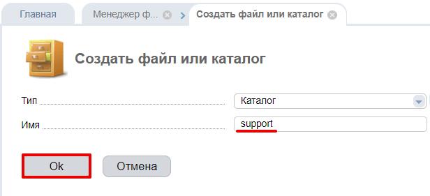 ispmanager автоподдомены