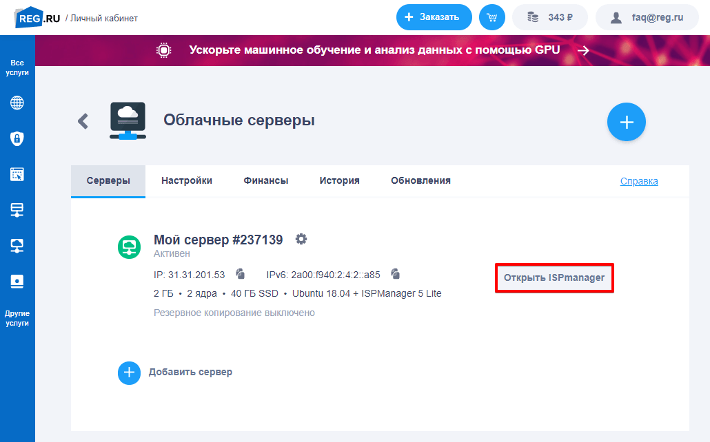 открыть-isp-manager