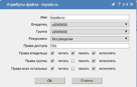 атрибуты в ispmanager 2