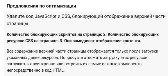 удалить код javascript и css блокирующий отображение верхней части страницы