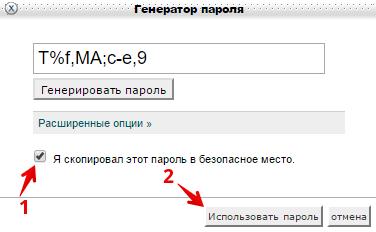 домен рф в cpanel 5