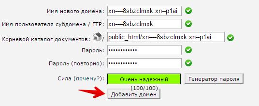 домен рф в cpanel 6