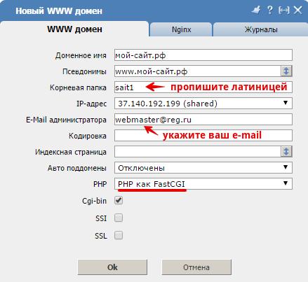 домен рф в isp 3