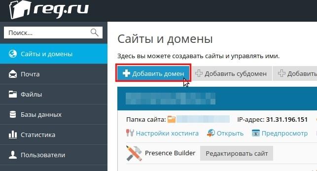 Как добавить хостинг на сайте хостинг для временного сайта