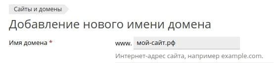 Добавить домен рф хостинг хостинг logo