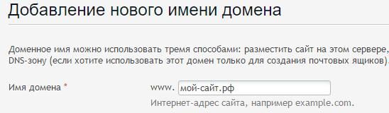домен рф в plesk 2