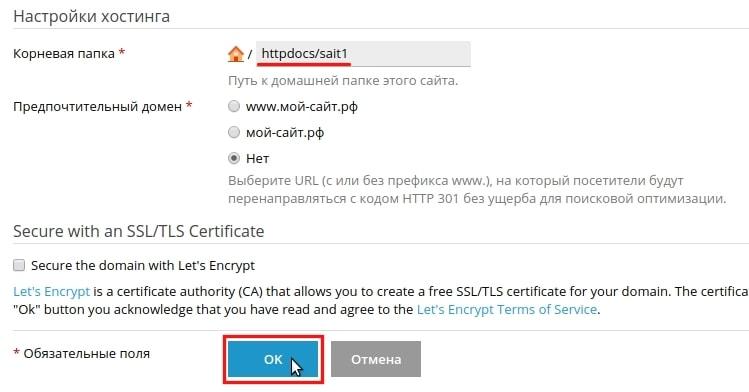 Как добавить домен рф на хостинг как настроить сервер через хостинг