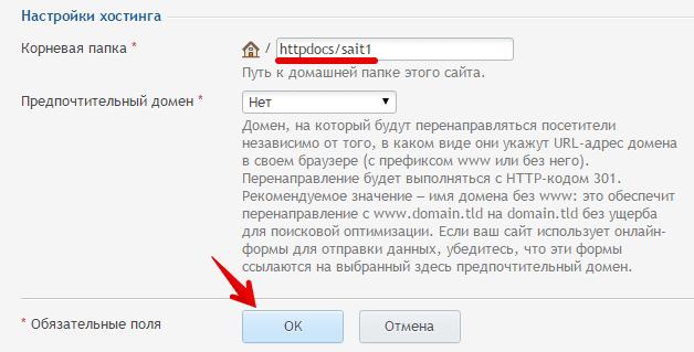 домен рф в plesk 3