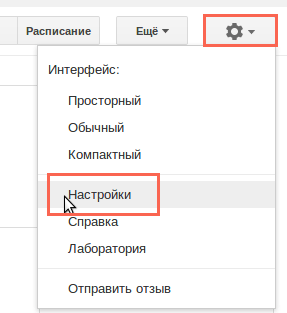 как добавить google календарь в конструкторе reg.RU 10