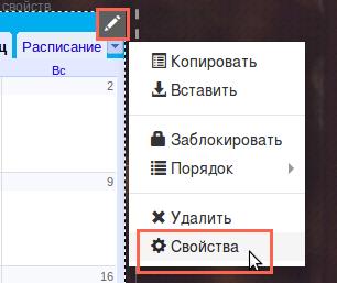 как добавить google календарь в конструкторе reg.RU 2