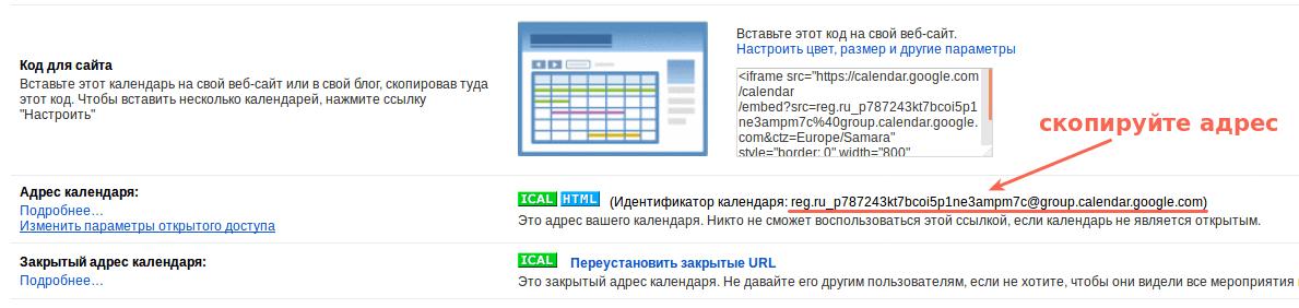 как добавить google календарь в конструкторе reg.RU 6