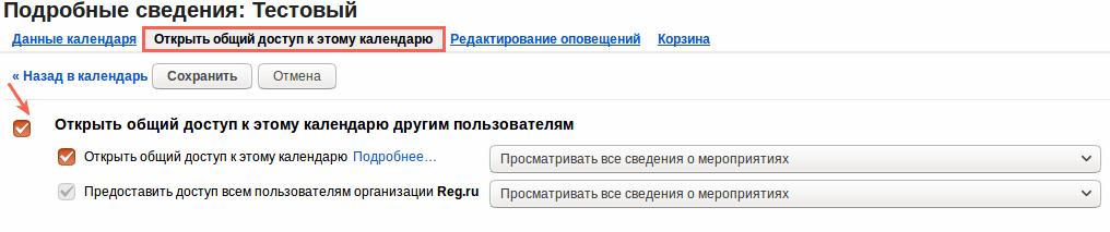 как добавить google календарь в конструкторе reg.RU 7