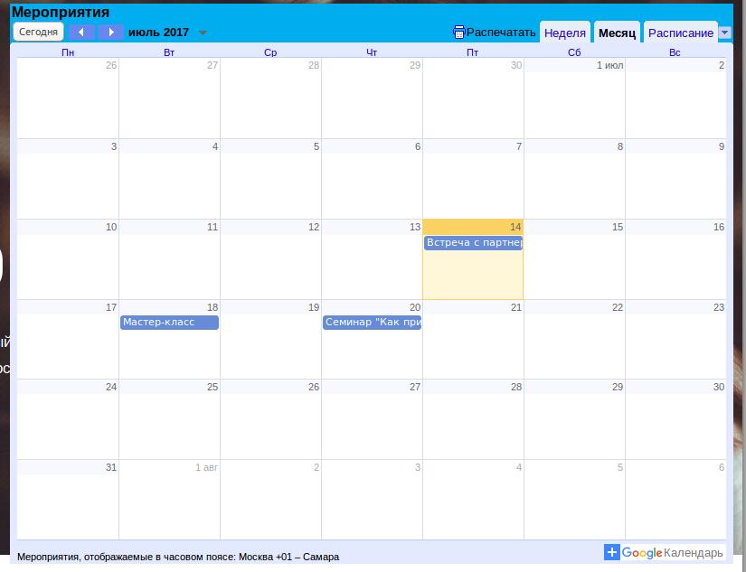 как добавить google календарь в конструкторе reg.RU 8