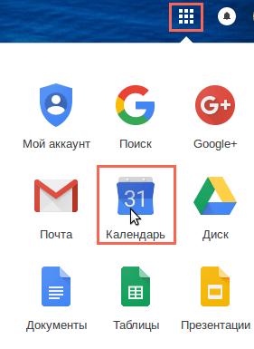как добавить google календарь в конструкторе reg.RU 9
