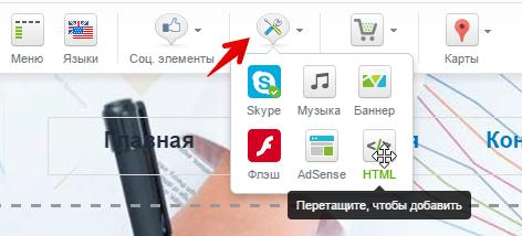вставить модуль html