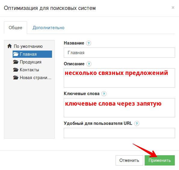 мататеги в конструкторе сайтов регру 2