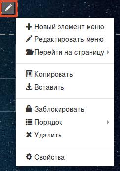 как добавить мобильную версию сайта в конструкторе reg.RU 2
