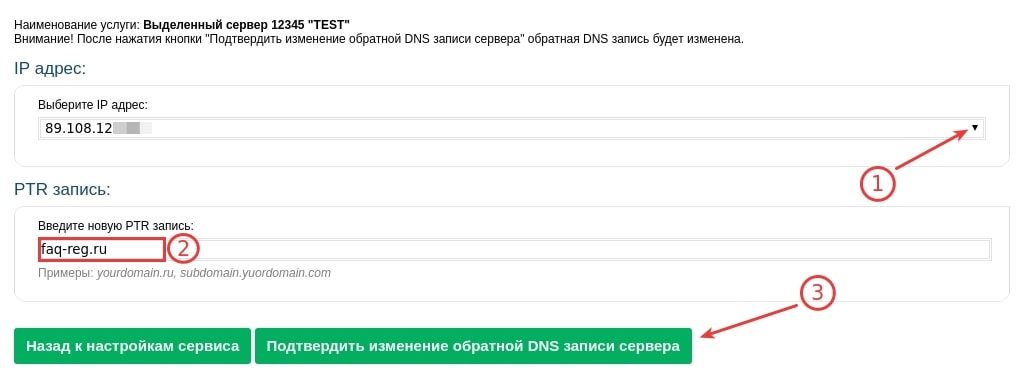как добавить ptr запись для выделенного сервера 3