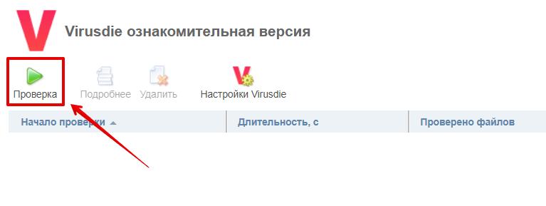 как проверисть сайт на вирусы через virusdie 2