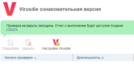 как проверисть сайт на вирусы через virusdie 3