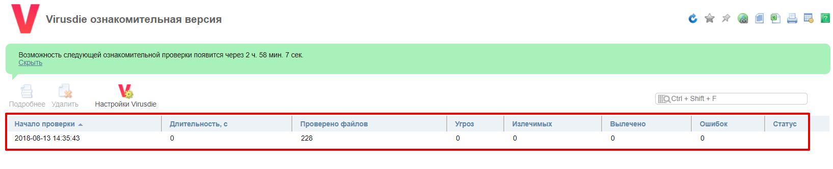 как проверисть сайт на вирусы через virusdie 4