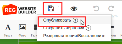 как изменить фон сайта в конструкторе regru 10