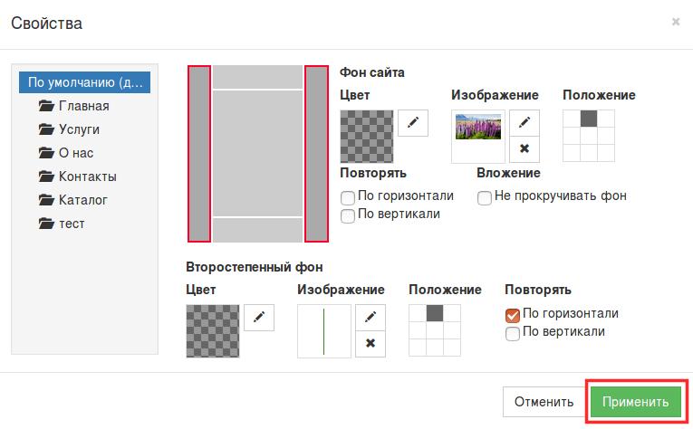 как изменить фон сайта в конструкторе regru 11