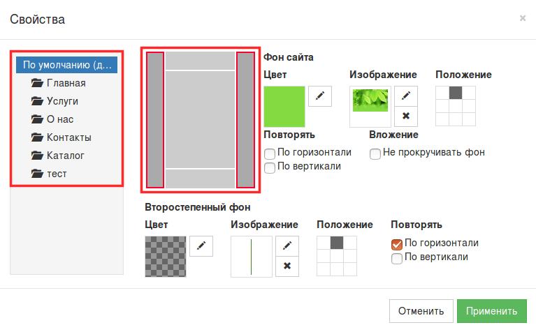 как изменить фон сайта в конструкторе regru 2