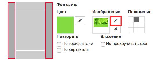 как изменить фон сайта в конструкторе regru 3