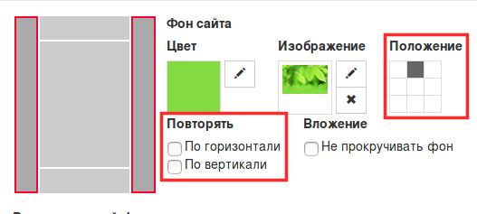 как изменить фон сайта в конструкторе regru 4