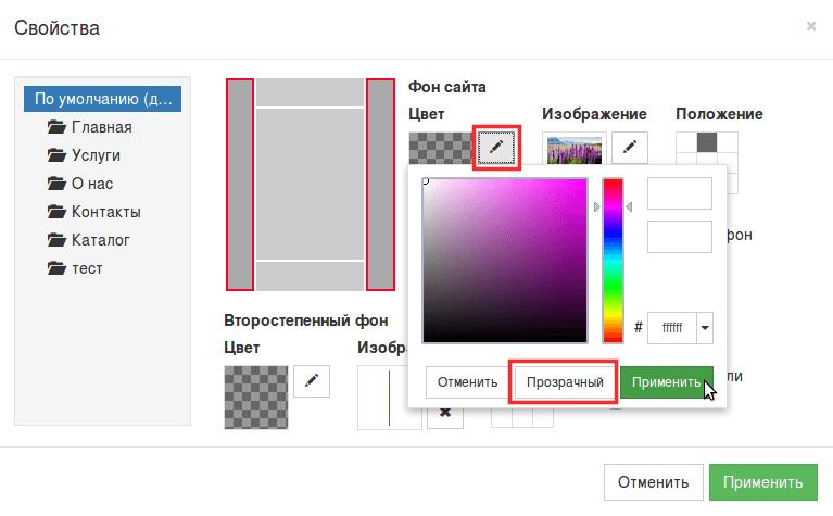 как изменить фон сайта в конструкторе regru 7