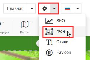 как изменить фон сайта в конструкторе regru 1