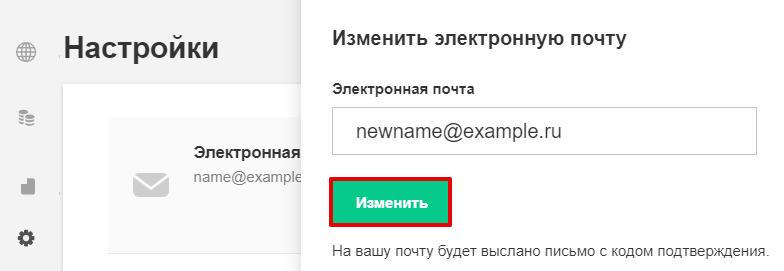 как изменить имя аккаунта 2